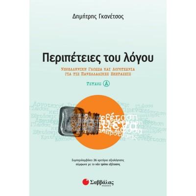 Περιπέτειες του Λόγου α΄ τεύχος: Νεοελληνική Γλώσσα και Λογοτεχνία για τις Πανελλαδικές Εξετάσεις