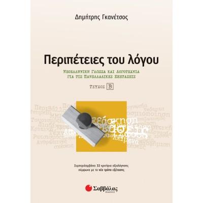 Περιπέτειες του λόγου β΄ τεύχος: Νεοελληνική Γλώσσα και Λογοτεχνία για τις Πανελλαδικές Εξετάσεις