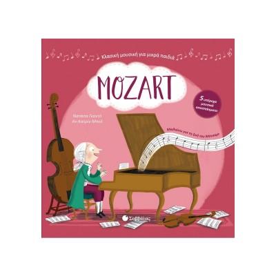 Mozart: Με 5 υπέροχα μουσικά αποσπάσματα
